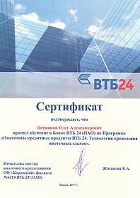 Сертификат обучения Вохмянин