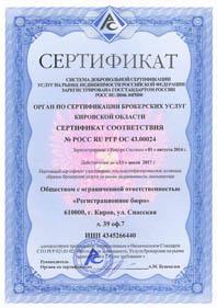 Сертификат брокерских услуг Регистрационное Бюро