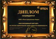 Диплом эксклюзивного партнера ВТБ24