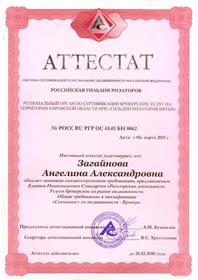 Атестат риэлтора Зайганова Ангелина