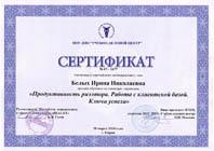 Свидетельство Гильдии Риэлторов Вятки