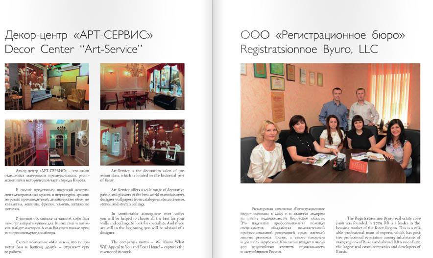 Регистрационное Бюро