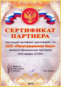 Диплом партнера строительной компании Стэн