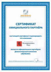 Диплом официального партнера компании Железно