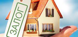 Целевой кредит под залог недвижимости