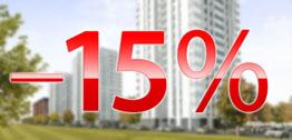 Скидки на новостройки до 15%