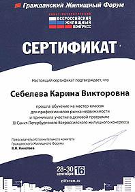 Сертификат пройденного обучения
