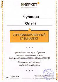Сертификат специалиста Чулковой