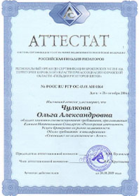 Аттестат Чулковой