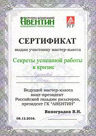 Сертификат Чулковой