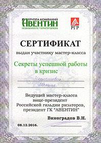 Сертификат Чернышевой
