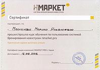 Сертификат обучения Молчановой