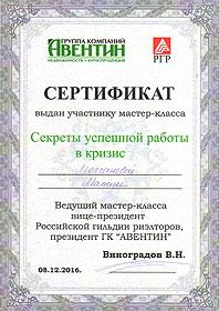 Сертификат мастер-класса Молчановой