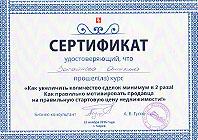 Сертификат Загайнова