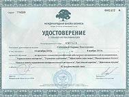 Удостоверение Себелевой Карины Викторовны