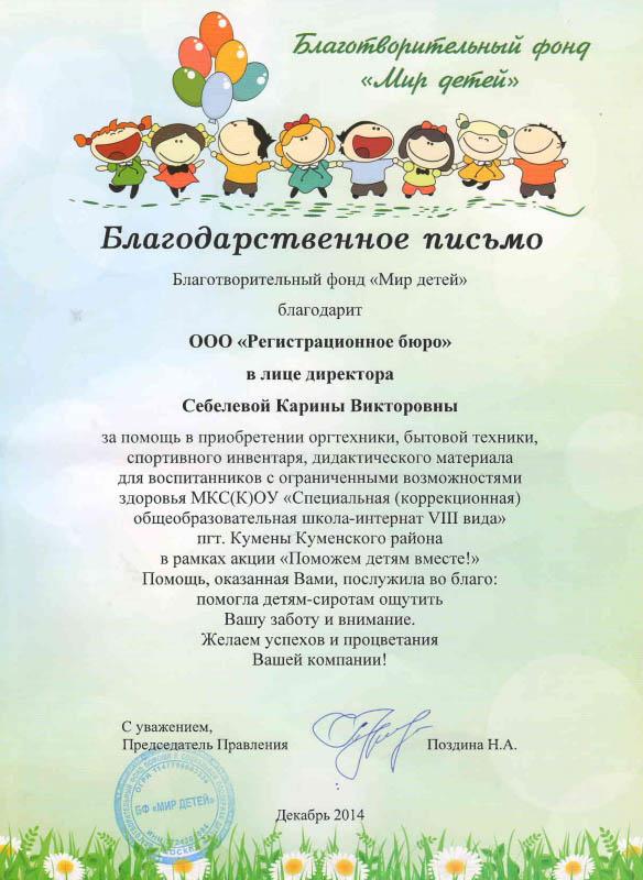 Поздравления благотворительного фонда