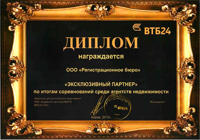 Банк ВТБ Ипотека Подать заявку  Диплом эксклюзивного партнера ВТБ24