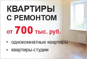 Квартиры с ремонтом от 700 тыс. руб.