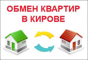 Обмен квартир в Кирове