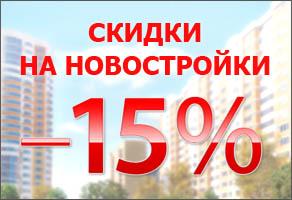 Скидки на новостройки до 200 000 рублей