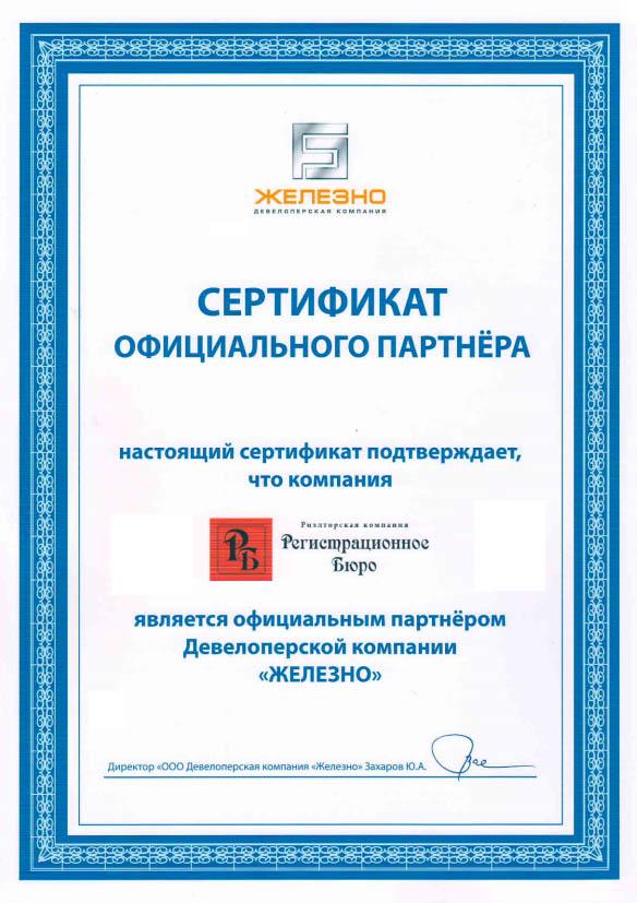 Строительная компания ДК Железно Квартиры от застройщика Диплом официального партнера компании Железно