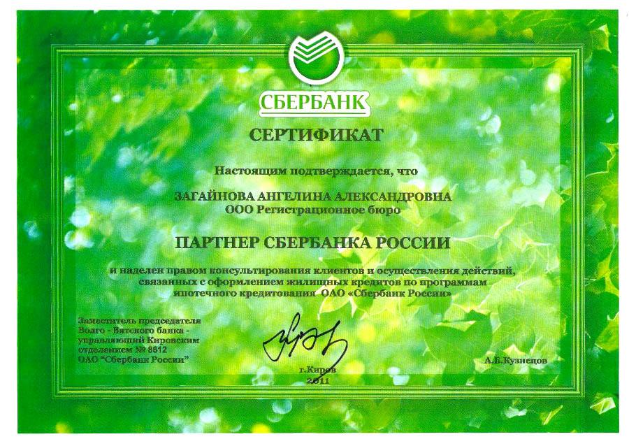 Сертификат на фотосессию в подарок уфа идол открытие
