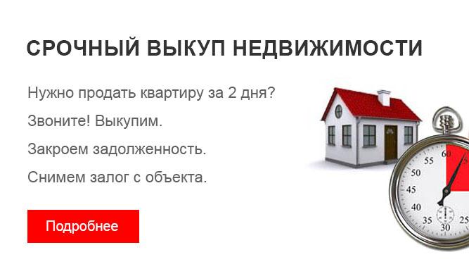 кредит под залог недвижимости киров